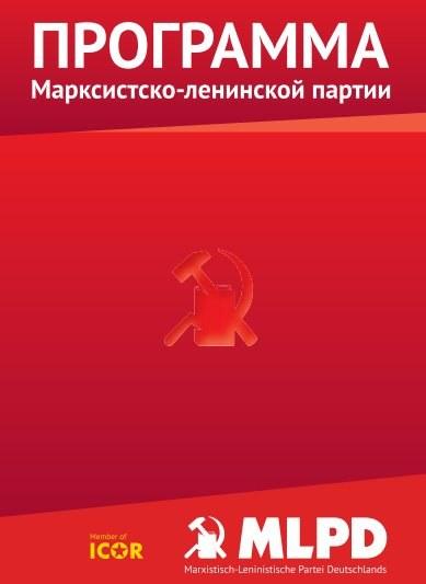 programma marksistsko-leninskoi