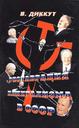 Русский - Die Restauration des Kapitalismus in der Sowjetunion, russisch