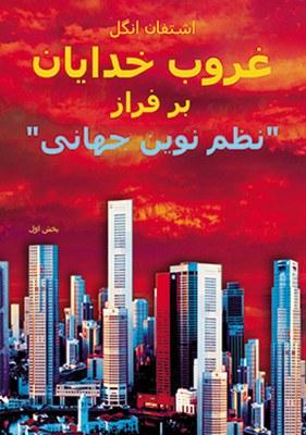 Götterdämmerung über der 'neuen Weltordnung' (1. Teil), in persischer Sprache (Farsi)