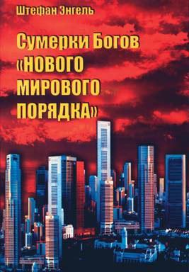 Götterdämmerung über der neuen Weltordnung, russisch
