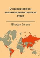 О возникновении новоимпериалистических стран, russisch