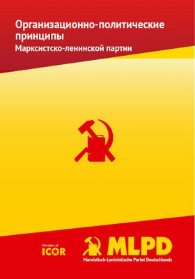 Cover Organisationspolitische Grundsätze in russisch