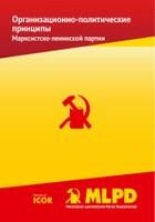 Organisationspolitische Grundsätze der Marxistisch-Leninistischen Partei Deutschlands (MLPD), russisch