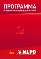 Programm der Marxistisch-Leninistischen Partei, russisch